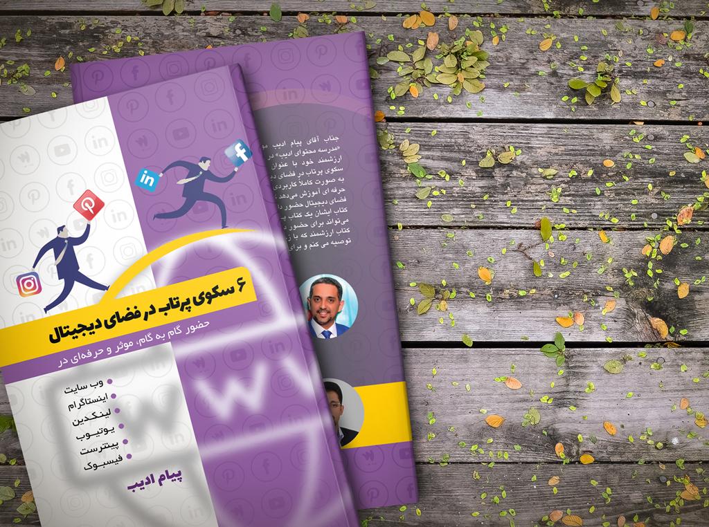کتاب 6 سکوی پرتاب در فضای دیجیتال